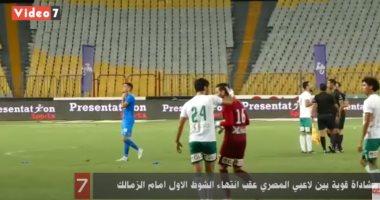 شد وجذب بين لاعبى المصرى وهذا رد فعل الحارس أحمد مسعود