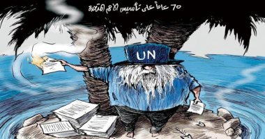 70 عاما على تأسيس الأمم المتحدة وتقاعس بيئى كارثى فى كاريكاتير سعودى