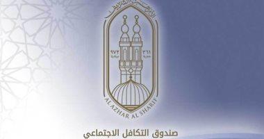صندوق التكافل يعقد جمعية عمومية غير عادية للعاملين بالأزهر الشريف غدًا