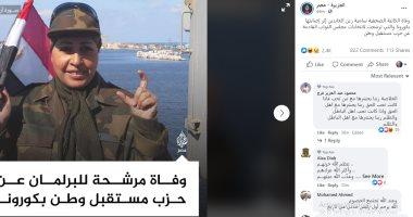 قناة الجزيرة تنقل خبر وفاة سامية زين العابدين بطريقتها الكاذبة