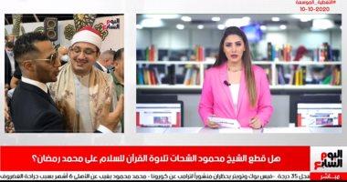 كواليس صورة محمود الشحات ومحمد رمضان فى أهم الأخبار من تليفزيون اليوم السابع