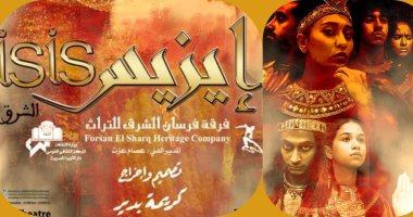 """اختيار مسرحية """"إيزيس"""" لافتتاح شرم الشيخ الدولي للمسرح الشبابي"""