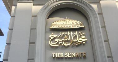 أولى جلسات مجلس الشيوخ..اقرأ التفاصيل فى7 معلومات