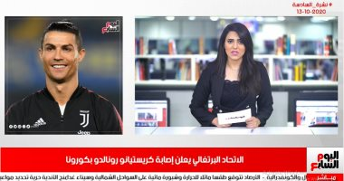 تليفزيون اليوم السابع يكشف تفاصيل إصابة كريستيانو رونالدو بكورونا.. فيديو