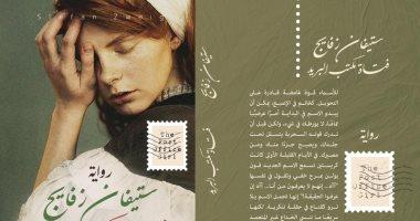 ترجمة عربية لـ فتاة مكتب البريد لـ ستيفان زفايج.. صدر حديثا