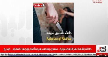تفاصيل جريمة اغتصاب سيدة أمام زوجها فى الإسماعيلية بنشرة تليفزيون اليوم السابع