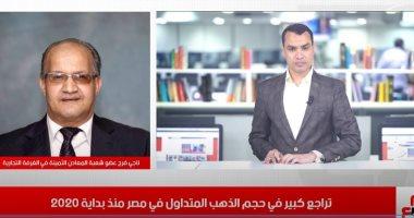 المصريون يستهلكون 70 طن ذهب سنويا و50 % زيادة في شراء السبائك.. برنامج أسواق