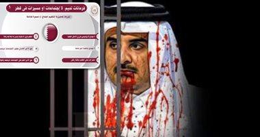 إجرام الدوحة.. كيف يقهر أمير قطر شعبه وينتهك حقه.. فيديو