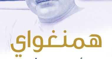 """صدر حديثا.. ترجمة عربية لـ """"همنجواى الأديب العاشق"""" القصة التى لم ترو بعد"""