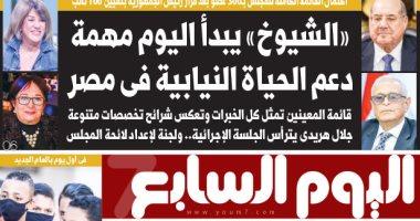 """اليوم السابع: """"الشيوخ"""" يبدأ مهمة دعم الحياة النيابية فى مصر"""