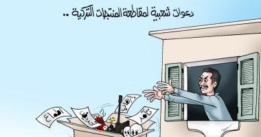 """""""دعوات شعبية لمقاطعة المنتجات التركية"""" في كاريكاتير اليوم السابع"""