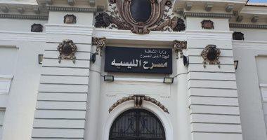 """وزيرة الثقافة ومحافظ الإسكندرية يفتتحان مسرح """"ليسيه الحرية"""" بعد غد الاثنين"""