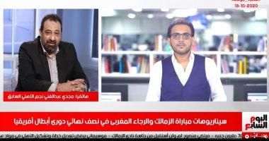 مجدى عبد الغنى لتليفزيون اليوم السابع: الأهلى ضمن الصعود وأتوقع وصول الرجاء للنهائى