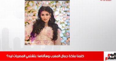 ملكة جمال المغرب لـ اليوم السابع: نساء مصر جميلات والدليل سعاد حسنى وفاتن حمامة