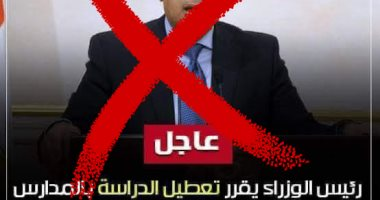 اليوم السابع يحذر من صفحة مزيفة تنتحل اسمه وتروج أكاذيب عن تعطيل الدراسة غدا