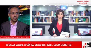 الأرصاد لتليفزيون اليوم السابع: أمطار رعدية على البلاد خلال الـ6 أيام المقبلة