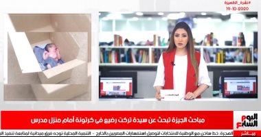 """جحود أم.. """"تليفزيون اليوم السابع"""" يعرض تفاصيل إلقاء عراقية لطفليها بنهر دجلة"""