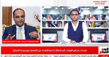 """متحدث الوزراء يكشف لـ""""تليفزيون اليوم السابع"""" خريطة الطقس السيئ بالمحافظات"""