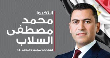 السلاب يطلق حملته الانتخابية بمدينة نصر ومصر الجديدة