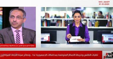 """الأرصاد تكشف لـ""""تليفزيون اليوم السابع"""" خريطة سقوط الأمطار بالمحافظات.. فيديو"""