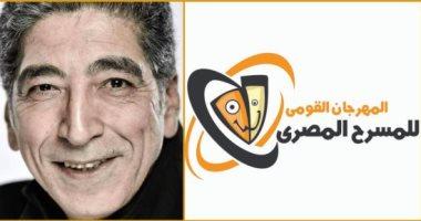 المهرجان القومى للمسرح المصرى يفتح باب المشاركة فى دورته الـ13 ويعلن الشروط