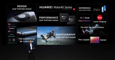 """هواوي تطلق Pro HUAWEI Mate 40 وHUAWEI Mate 40 Pro + بمفهوم """"أقفز إلى الأمام"""" وبمعالجKirin 9000 5G SoC بمعمارية 5nm"""