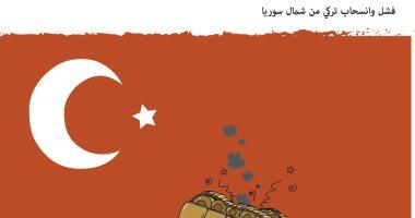 كاريكاتير صحيفة سعودية.. الاحتلال التركى يغرق فى شمال سوريا