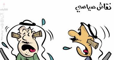 لا جدوى من النقاشات السياسية فى كاريكاتير كويتى