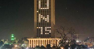 إضاءة مبنى وزارة الخارجية بـ UN75 بمناسبة ذكرى إنشاء الأمم المتحدة