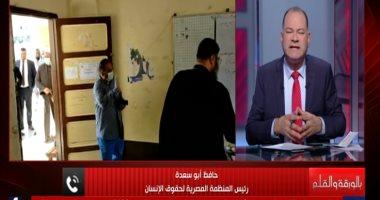 حافظ أبو سعدة:التواجد الأمنى والإجراءات التنظيمية طمأنة المصريين فى الانتخابات