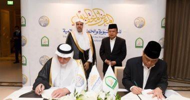 التوقيع على اتفاقية إطلاق متاحف ومعارض السيرة النبوية بإندونيسيا بحضور العيسى