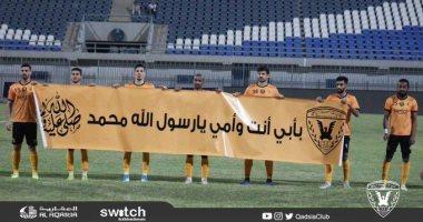 لاعبو القادسية الكويتي يتضامنون مع حملة إلا رسول الله