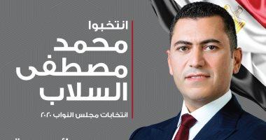 محمد مصطفى السلاب يتصدر المشهد الانتخابى فى مدينة نصر ومصر الجديدة