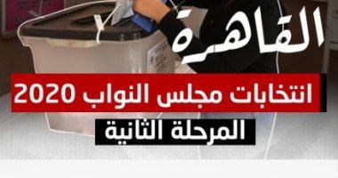 المرحلة الثانية لانتخابات النواب 2020.. 19 دائرة بـ31 مقعدا بالقاهرة.. إنفوجراف