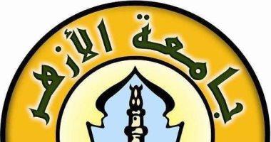 بدء تسكين طلاب وطالبات جامعة الأزهر بالوجه القبلى غدا