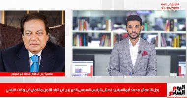 محمد أبو العينين لـ تليفزيون اليوم السابع: مادفعتش جنيه لأحصل على أصوات الناخبين