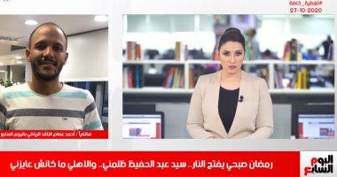 رمضان صبحى: عبدالحفيظ ظلمنى ومرحتش بيراميدز علشان الفلوس..تغطية تليفزيون اليوم السابع