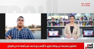 تفاصيل مفجعة فى وفاة رضيع القليوبية جوعا بتغطية تليفزيون اليوم السابع