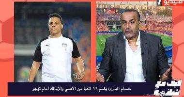 شبانه فى تليفزيون اليوم السابع: البدري يضم 16 لاعبًا من الأهلي والزمالك واستبعاد كهربا