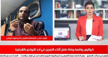 """""""نادى الرواد"""" يكشف لتليفزيون اليوم السابع تفاصيل مصرع الطفل عمر بطل كرة السرعة"""