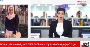 تغطية خاصة عن محاكمة قتلة مريم فتاة المعادي