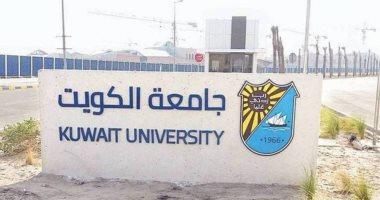 تعليق طلبات التحاق الطلبة بجامعة الكويت للعام 2020-2021 بسبب الميزانية
