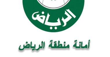 """السعودية.. أمانة الرياض تعلن عن 28 وظيفة شاغرة من خلال منظومة """"جدارة"""""""