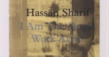 """الشارقة للفنون تصدر كتاب """"حسن شريف: فنان العمل الواحد"""" اعرف تفاصيل"""
