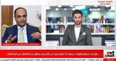 متحدث الوزراء لتليفزيون اليوم السابع: 14مليار جنيه حصيلة 2.1مليون طلب تصالح