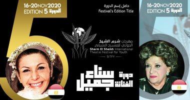 شرم الشيخ الدولى للمسرح يطلق دورته 16 نوفمبر باسم الراحلة سناء جميل