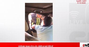 طفل يصدم أمين شرطة بسيارته بعد سؤاله عن الرخص بتغطية تليفزيون اليوم السابع