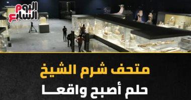 إنجازات 7 سنوات.. متحف شرم الشيخ افتتحته الدولة بعد توقف 8 سنوات