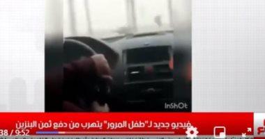 """فيديو جديد لـ""""طفل المرور"""" فى نشرة الظهيرة من تليفزيون اليوم السابع"""