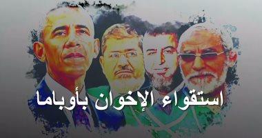 فضائح الإخوان.. كيف سعت الجماعة الإرهابية للاستقواء باوباما؟.. فيديو
